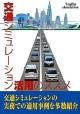 交通シミュレーション活用のススメ