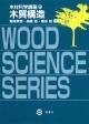 木材科学講座 木質構造 (9)