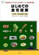 はじめての食育授業 小学校・特別支援学校編 食育教材「そのまんま料理カード」活用事例集