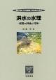 地質・砂防・土木技術者/研究者のための 洪水の水理-被害の評価と対策- 被害の評価と対策