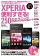 XPERIA 便利すぎる!250のテクニック 大事な設定、最高のアプリ、無料の裏技を総まとめ こ