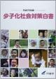 少子化社会対策白書 平成25年