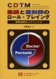 CDTM 医師と薬剤師のロール・プレイング 薬物治療カンファレンス