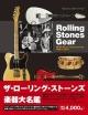 ザ・ローリング・ストーンズ楽器大名鑑 Rolling Stones Gear