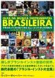 ブラジル・インストルメンタル・ミュージック・ディスクガイド ショーロ、ボサノヴァからサンバ・ジャズ、コンテンポ