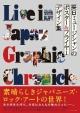 来日ミュージシャンのポスター&フライヤーデザイン集 Live in Japan Graphic Chr