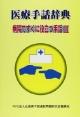 医療手話辞典 病院ですぐに役立つ手話2