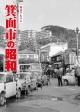 写真アルバム 箕面市の昭和
