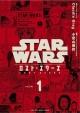 STAR WARS ロスト・スターズ (1)