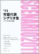 年鑑代表シナリオ集 2011