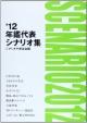 年鑑代表シナリオ集 2012