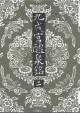 九成宮醴泉銘 (2)