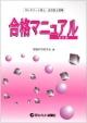 コンクリート技士・主任技士試験 合格マニュアル<改訂版>