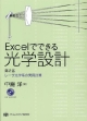 Excelでできる 光学設計 レーザ光学系の実用計算