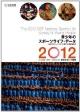 青少年のスポーツライフ・データ 2012 10代のスポーツライフに関する調査報告書