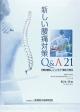 新しい腰痛対策Q&A 21 非特異的腰痛のニューコンセプトと職域での予防法