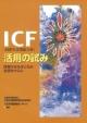 ICF(国際生活機能分類)活用の試み 障害のある子どもの支援を中心に