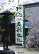 北総の名刹巡礼 わが町の古寺を訪ねて 千葉日報創刊50周年記念