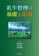 乳牛管理の基礎と応用<2012年改訂版>