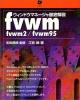 ウィンドウマネージャ徹底解説 fvwm Fvwm/Fvwn95