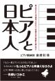 ピアノと日本人 歩き方ひとつで日本人のピアノの弾き方が劇的に変わる