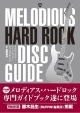 MELODIOUS HARD ROCK DISC DUIDE