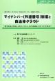 マイナンバー(共通番号)制度と自治体クラウド 自治体クラウド読本1 番号制度の意義と法制化プロセス、第三者機関、先行ク