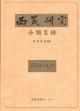 『西藏研究』分類目録 1号ー69号