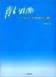 青い山脈~昭和のメロディーをフルートで~