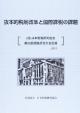 抜本的税制改革と国際課税の課題 (社)日本租税研究協会 第63回租税研究大会記録