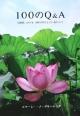 100のQ&A 人間関係、心の平安、霊的な生活とヒンドゥ教について