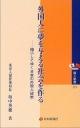 外国人に夢を与える社会を作る 縮小してゆく日本の外国人政策
