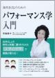 歯科医院のためのパフォーマンス学入門 30年以上の研究と実践で裏付けられた「表情心理学」