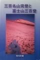 三百名山完登と富士山三百登