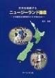 世界を制覇するニュージーランド酪農 日本酪農は国際競争に生き残れるか