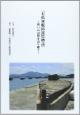 『若松軍艦防波堤物語』 戦いの記憶を語り継ぐ