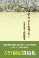 テクストをひらく 古典文学と国語教育