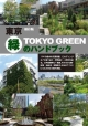 東京 緑のハンドブック<保存版>