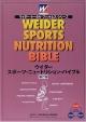 ウイダー・スポーツ・ニュートリション・バイブル