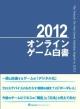 オンラインゲーム白書 2012