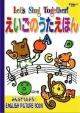 えいごのうたえほん let's sing together!