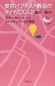 東京バプテスト教会のダイナミズム 渋谷のホームレスがクリスチャンになる理由-わけ- (2)