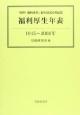 福利厚生年表 1945~2008