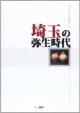 埼玉の弥生時代