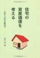住宅の資産価値を考える 実用と文化の経済学