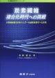 炭素繊維 複合化時代への挑戦 先端繊維技術シリーズ 炭素繊維複合材料の入門 先端産業部材への応用