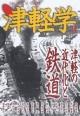 津軽学 津軽の近代化と鉄道 歩く見る聞く津軽(8)