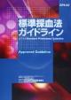 標準採血法ガイドライン GP4-A2 approved guideline