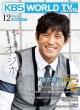 KBS WORLD Guide 2012.12