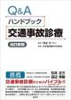 Q&Aハンドブック 交通事故診療<全訂新版>